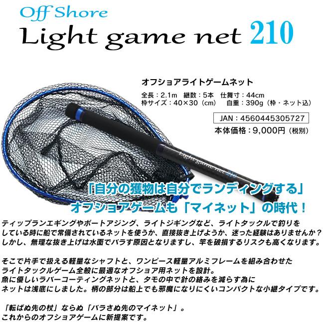 ライトゲームネット