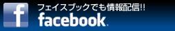 クレイジーオーシャン facebook