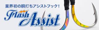 新タイプ追加!フラッシュアシストシリーズ!