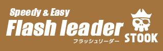 「ノット革命」起きる!<br>Flash leader(フラッシュリーダー)