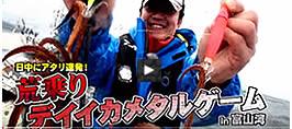 日中にアタリ連発!荒乗りデイイカメタルゲームin富山湾