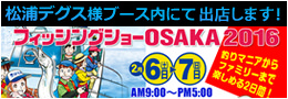 フィッシングショー大阪2016
