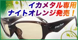 クレイジーオーシャン通販限定イカメタル専用ナイトオレンジ発売!