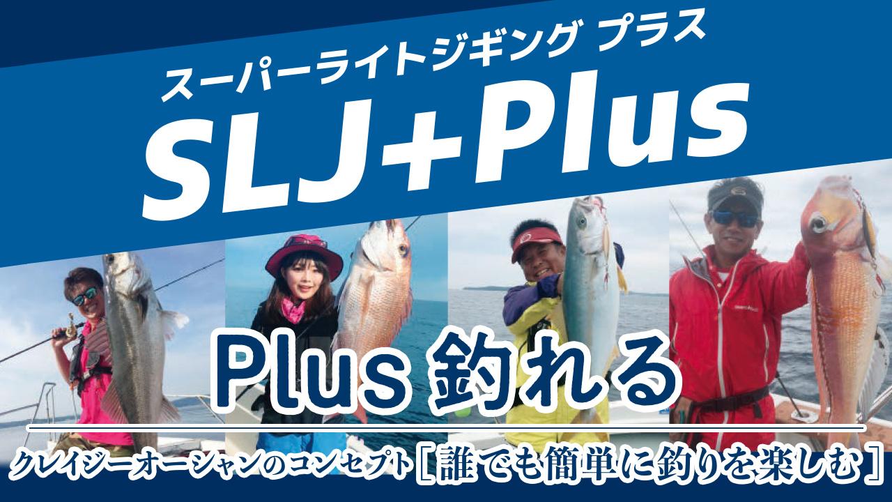 SLJ+Plus