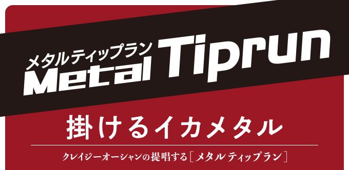 Metal Tiprun
