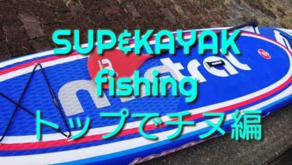 SUP & KAYAK フィッシング Tripquest TQ40/S565UL